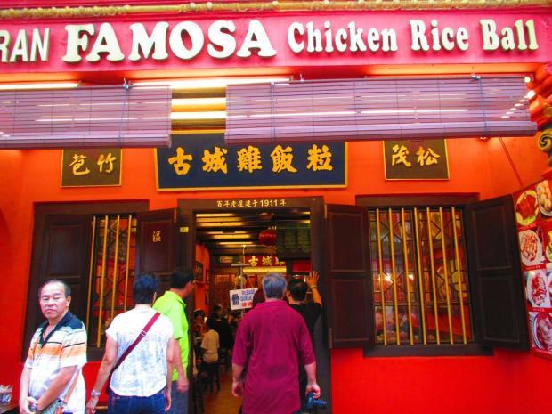 restaurant where we ate chicken rice balls