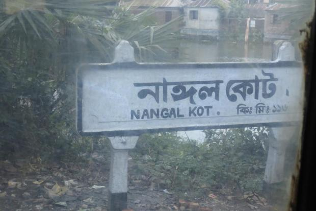 one of the few station signs I could read on the Chittagong to Srimangal line